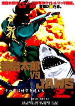 浦島太郎vsJAWS -その愛は、時空を超える-