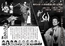 舟木一夫 特別公演