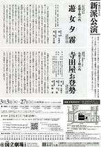 3月新派公演「遊女夕霧(ゆうじょゆうぎり)」「寺田屋お登勢(てらだやおとせ)」