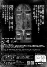 妖シノ詩 ~追憶の欠片~