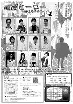 電波ヒーロー〜夢みるチカラ〜