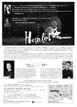 舞台芸術創造事業 たいらじょう×宮田大「Hamlet」