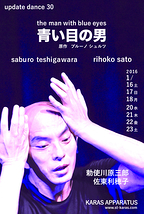 No.30「青い目の男」