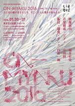 ON-MYAKU - see/do/be/tone -