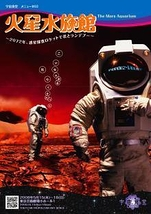 火星水族館