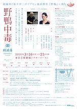 江戸糸あやつり人形結城座×ベトナム青年劇場 「野鴨中毒」