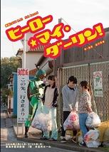 『ヒーロー☆マイ・ダーリン!』