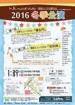 in.K. Musical Studio  2016冬季公演