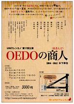 OEDOの商人(あきんど)