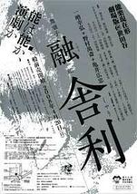 能楽現在形 劇場版@世田谷