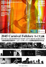 2045 Carnival Folklore | Roppongi Sound Clash Screening Night