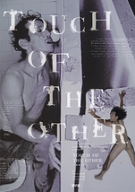 TOUCH OF THE OTHER 他者の手