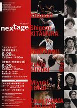 トヨタコレオグラフィーアワードネクステージ(最終審査会)