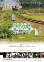 ひたちなか海浜鉄道スリーナイン-spring version-