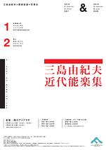 三島由紀夫×関美能×百景社