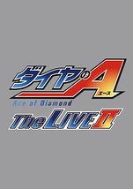 「ダイヤのA」The LIVE Ⅱ