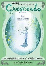 Crescendo(クレッシェンド)~木霊の森~