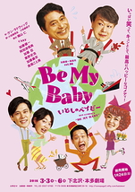Be My Baby いとしのベイビー