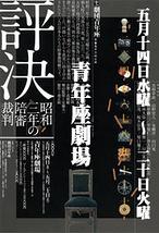 評決 -昭和三年の陪審裁判