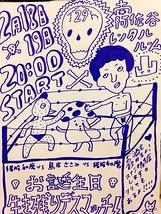 猪股和磨vs鳥皮ささみvs猪股和麿 お誕生日生き残りデスマッチ!!