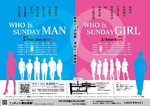 WHO IS SUNDAYMAN/GIRL