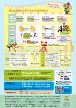 赤ちゃん劇場COUCOU(クークー)
