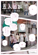 五人姉妹(追加公演決定)