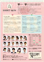 SHORT GUN
