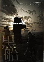 『黒船』、 『ウインドミルバレー 最後の三日間』