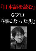 日本語を読む Gプログラム「棒になった男」