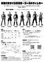 天晴パラダイス青信号〜ゴールドフィンガー