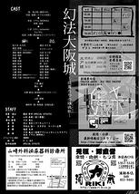 幻法大阪城