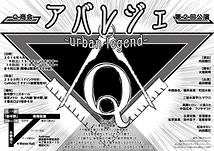 『アバレジェ-urban legend-』