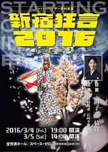 新宿狂言2016 ~Starting Over in 申(さる)~