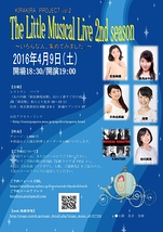 The Little Musical Live 2nd season ~いろんな人、集めてみました。~