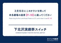 下北沢演劇祭スイッチ