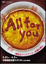 All for you~全てはお客様のために~