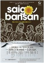 saigoノbansan(2016)