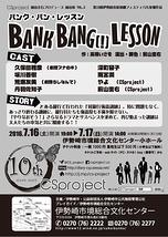 Bank・Bang【!】・Lesson 「バンク・バン・レッスン」