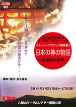 日本の神の物語