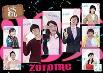 「続・33女-zorome-」