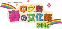 中之島春の文化祭2016