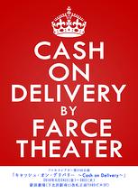 キャッシュ・オン・デリバリー ~Cash on Delivery~