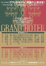 ミュージカル「グランドホテル」