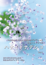 「ハナイトナデシコ」vol.1