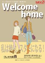 ミュージカルWelcome home