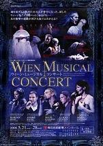 ウィーンミュージカルコンサート