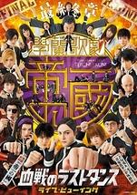 【最終章】學蘭歌劇『帝一の國』-血戦のラストダンス-