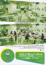 第八回奈良演劇祭