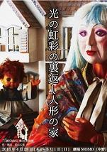 光の虹彩の裏返し人形の家